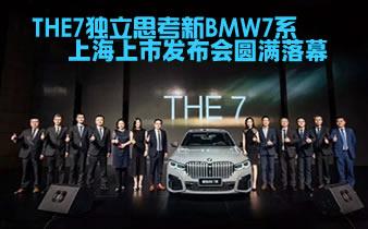 THE 7独立思考新BMW 7系上海上市发布会圆满落幕