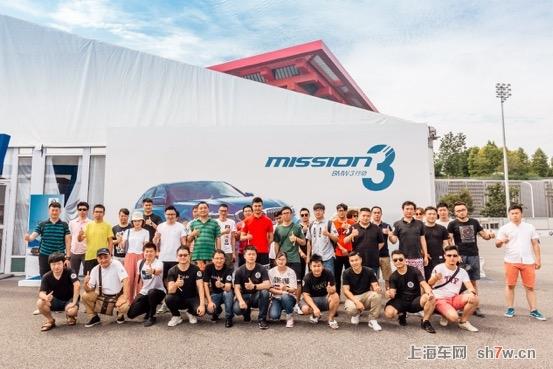 全新BMW 3系上海上市会暨Mission 3场地挑战赛华丽谢幕