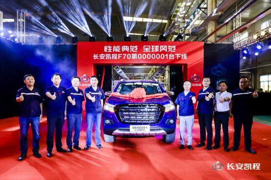 长安凯程F70首台量产车下线即将开启预售